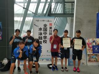 第59回 全国中学校水泳競技大会
