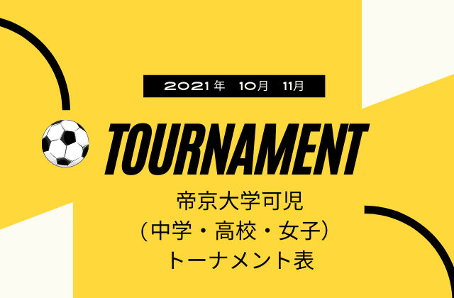 2021年10月、11月トーナメント表発表!コパンサッカーチームの活躍に期待!